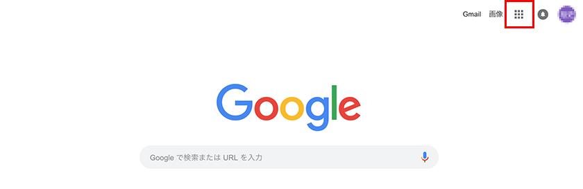 「Googleアプリ」を開くイメージ