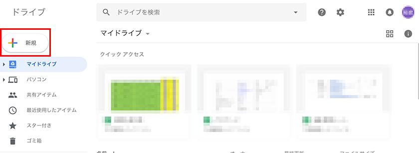 「新規」から「ファイルのアップロード」を選択イメージ