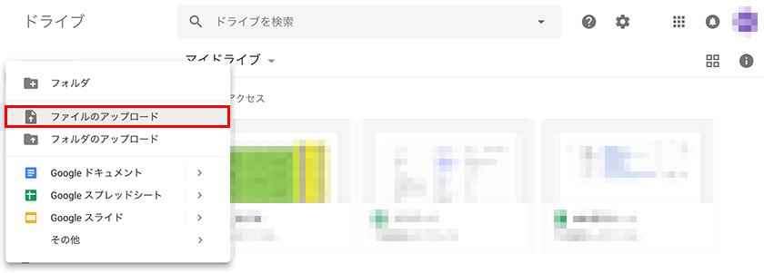 「新規」から「ファイルのアップロード」を選択イメージ2