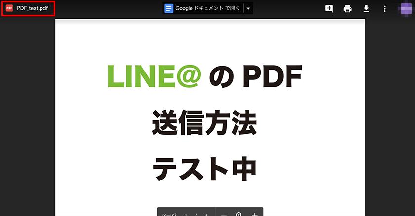 画像がLINE@から送れない時イメージ