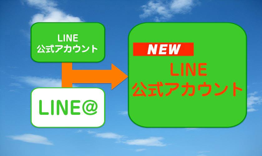 98fc7b6bb4 LINE公式アカウントとLINE@統合後の変更点をわかりやすく解説   CSジャーナル