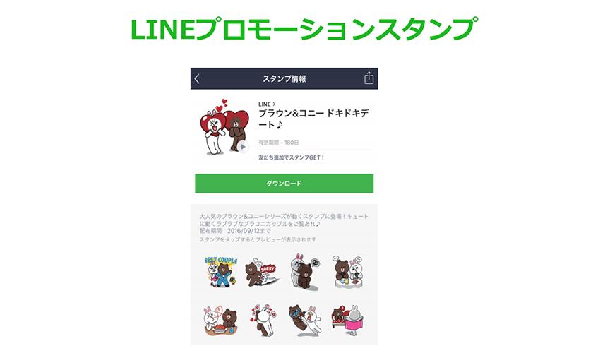 LINEプロモーションスタンプイメージ