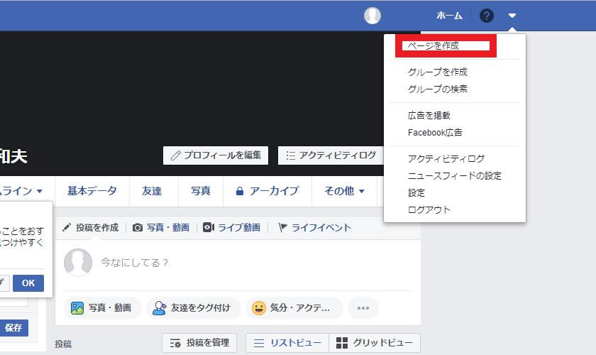 Facebookページの作成方法イメージ1