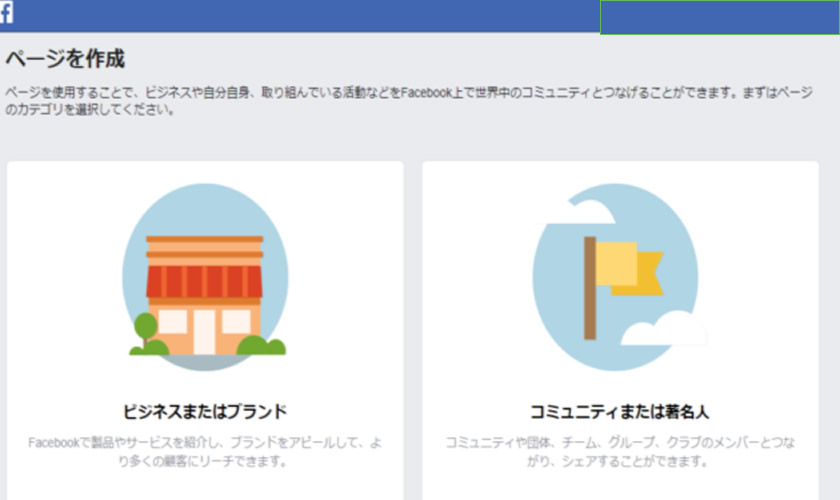 Facebookページの作成方法イメージ2