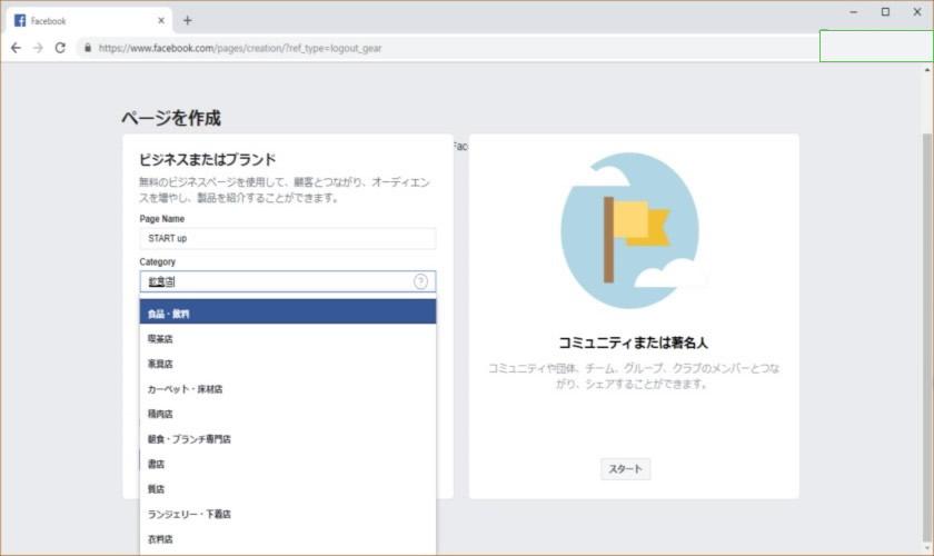 Facebookページの作成方法イメージ3