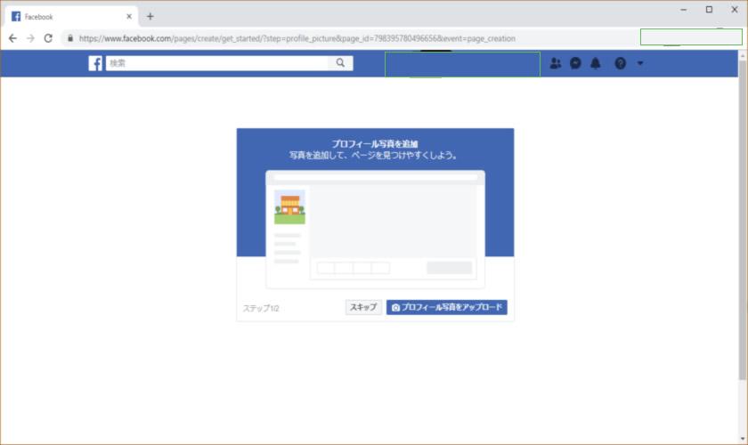 Facebookページの作成方法イメージ4