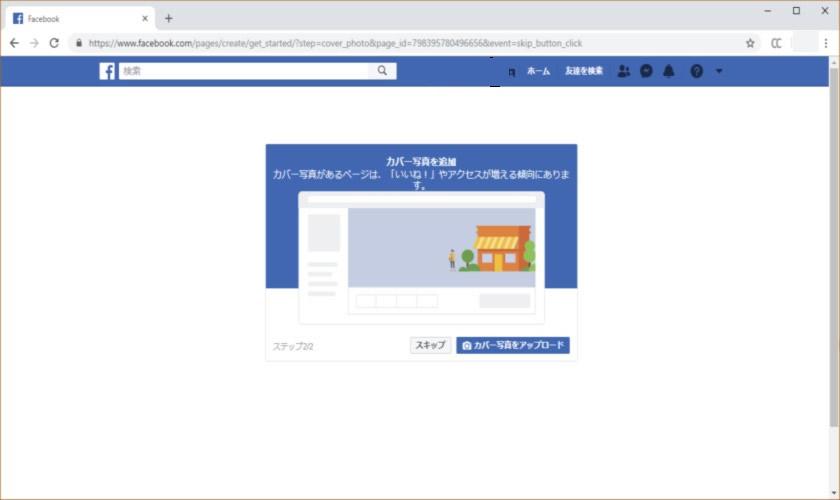 Facebookページの作成方法イメージ5