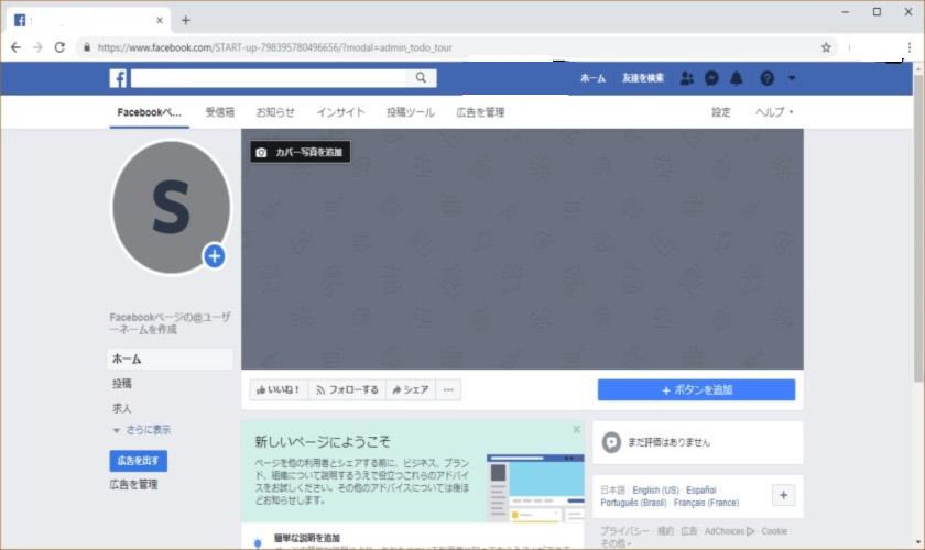 Facebookページの作成方法イメージ6