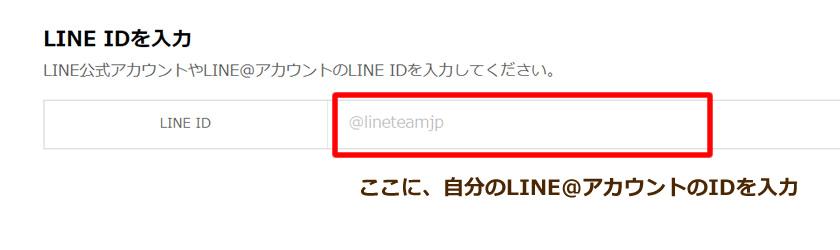 LINE@アカウントのIDを入力イメージ