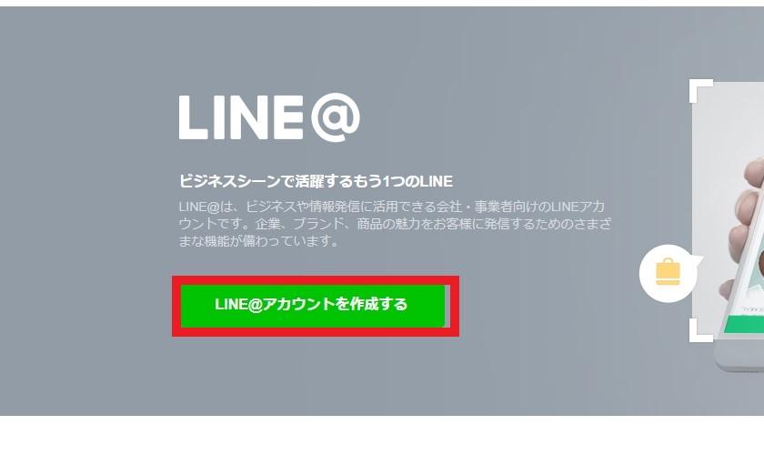 LINE@の作成方法イメージ