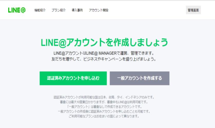 LINE@の作成方法イメージ2