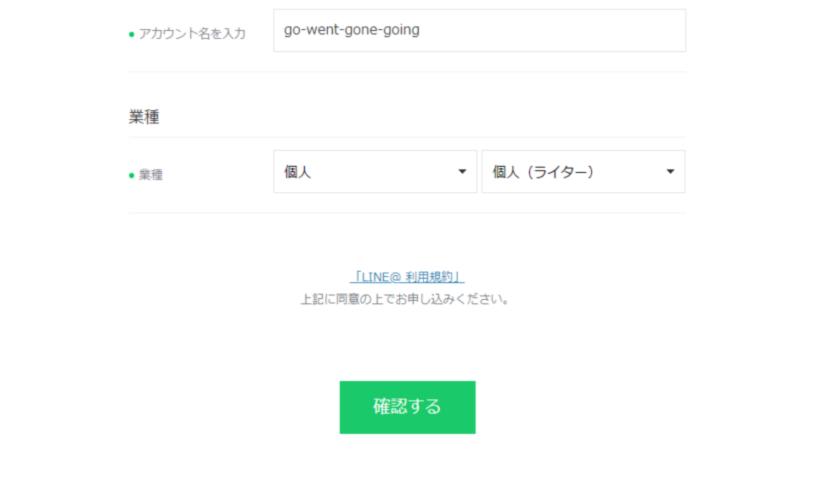 LINE@の作成方法イメージ5