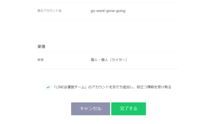LINE@の作成方法イメージ6