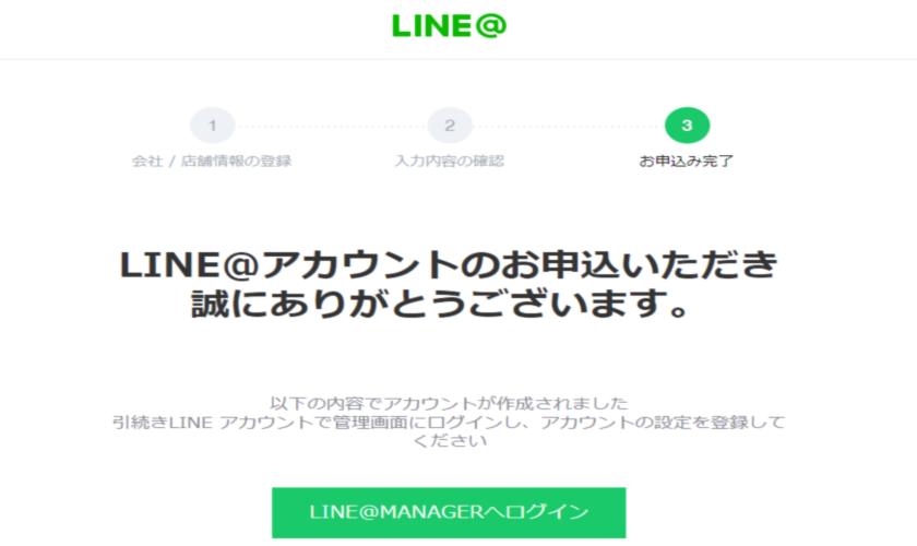 LINE@の作成方法イメージ7