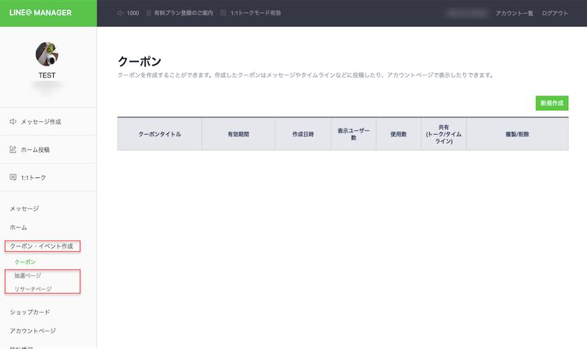 LINE@MANEGERへのログインする方法イメージ4