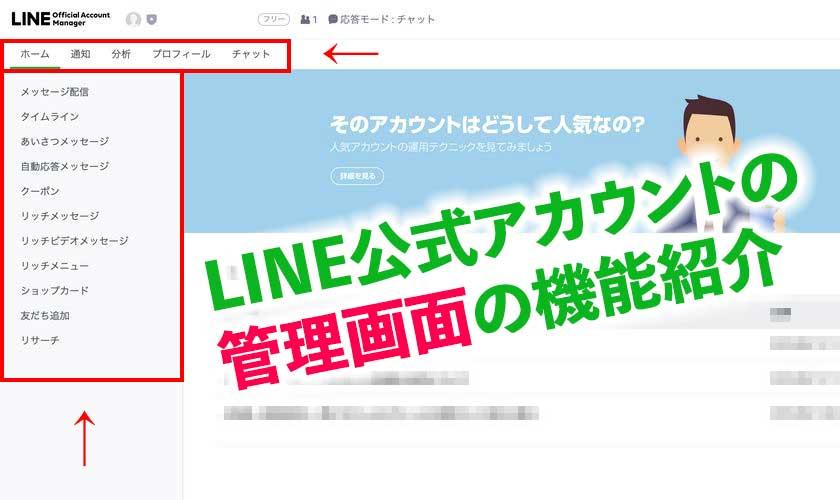 LINE公式アカウントの管理画面の機能紹介 | CSジャーナル