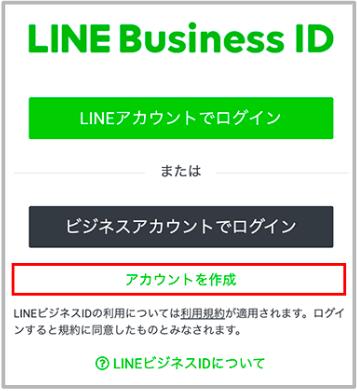 line ビジネス