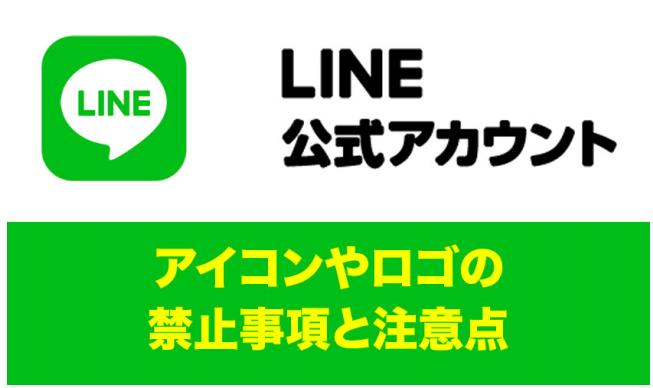 Line アイコン 色 変わっ た