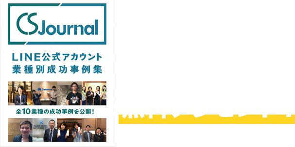 CS cloudの資料請求した方に、LINE活用事例集を無料プレゼント
