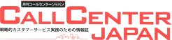 CALLCENTER JAPAN
